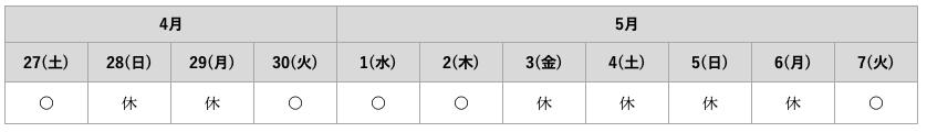 CSスケジュール.png