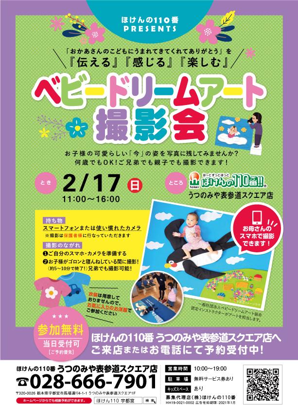1901_うつのみや表参道スクエア店BDA.jpg