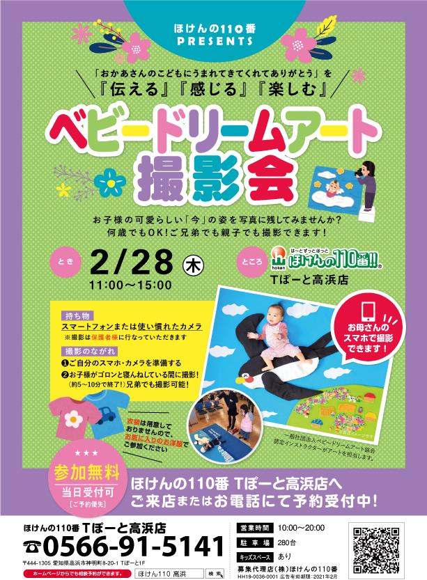 1902_ Tぽーと高浜店BDA.jpg