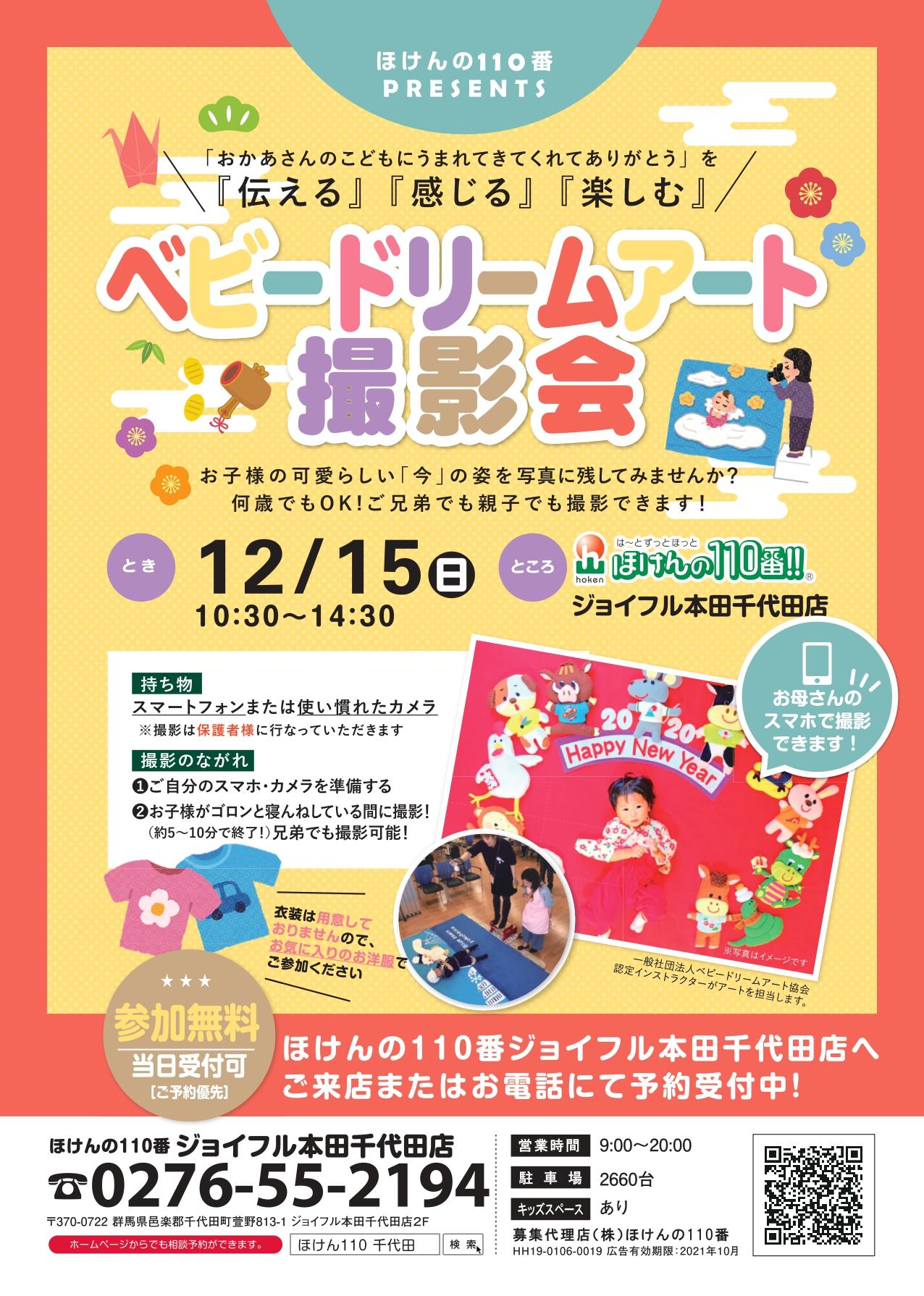 2019.12月BDAチラシ(お正月)_page-0001.jpg