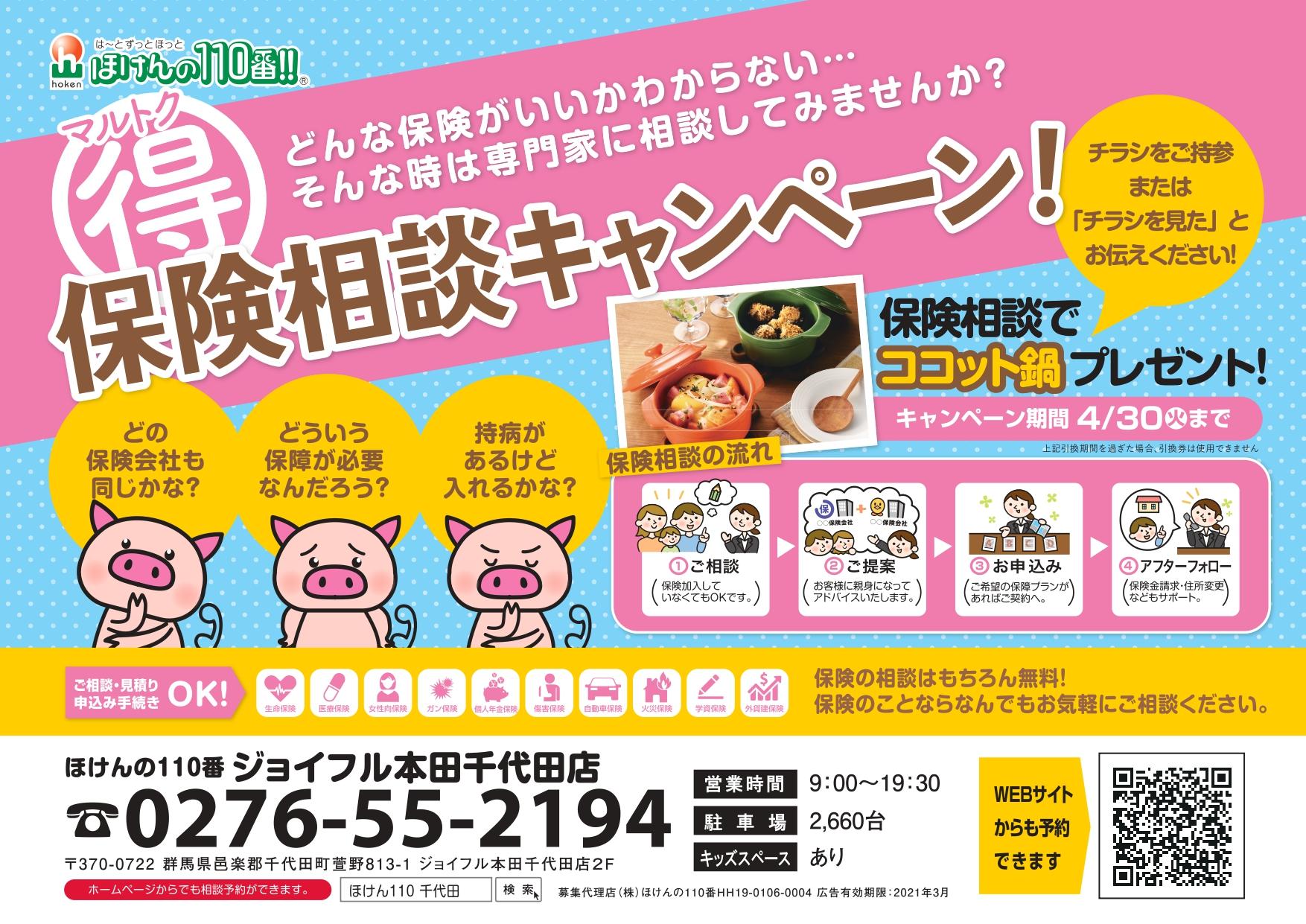 2019.3月保険相談キャンペーンチラシ_page-0001.jpg