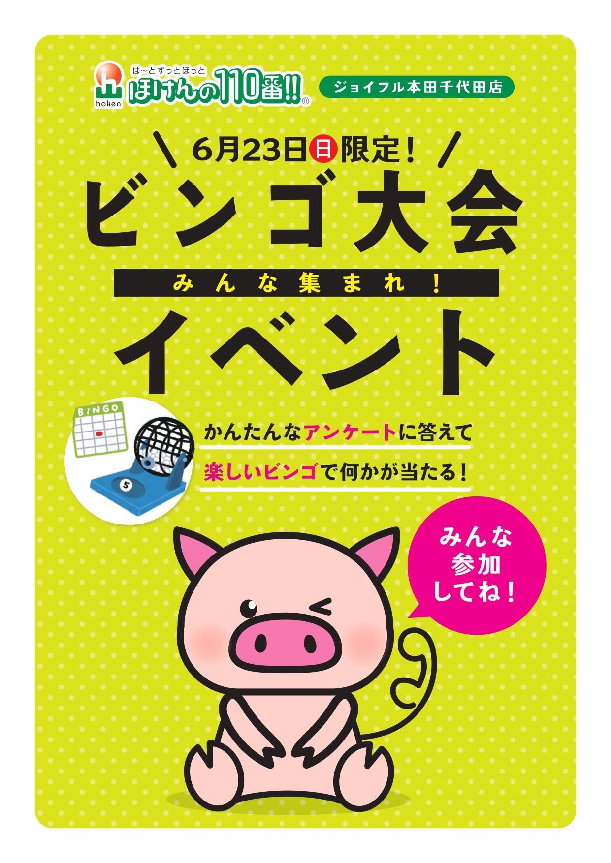 2019.6月開店2周年チラシ【修正版】_page-0001.jpg